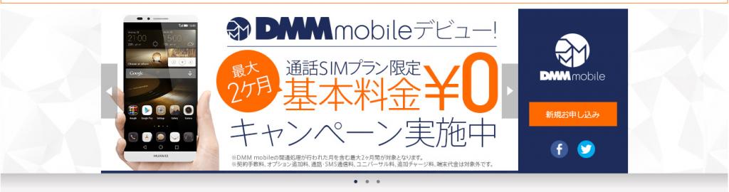 dmmモバイル 評判