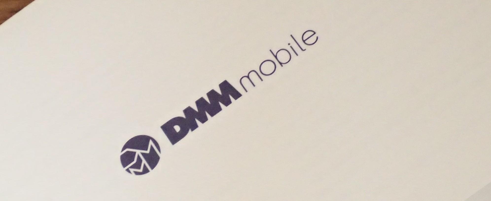 DMMモバイル 到着