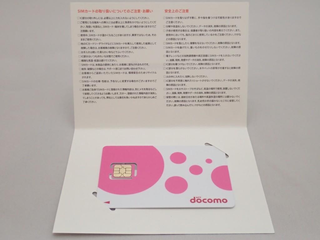 DMMモバイル SIMカード