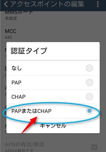 DMMモバイル APN設定