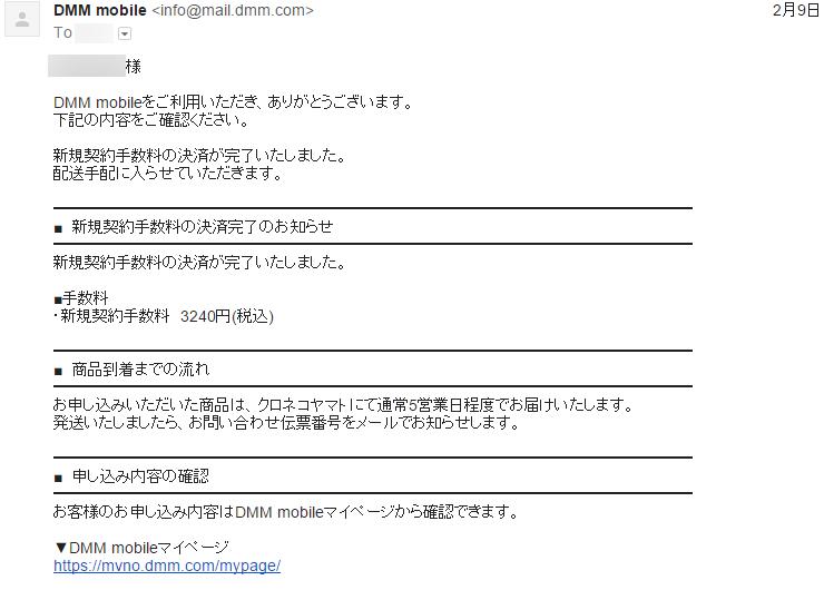 dmmモバイル メール