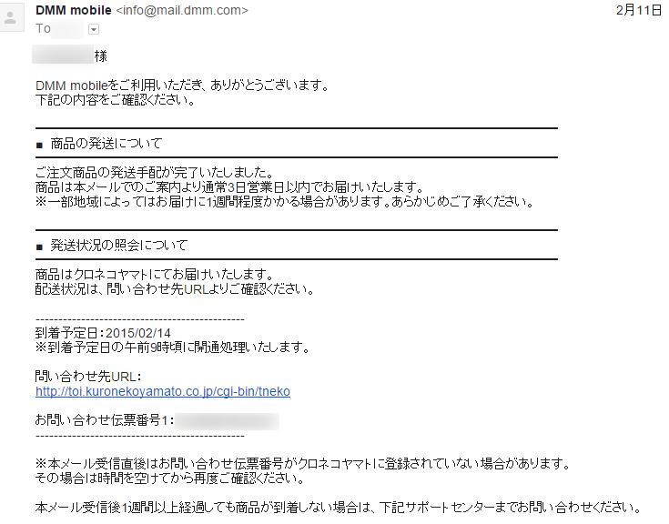 dmmモバイル 商品発送